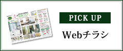 Pick Up Webチラシ